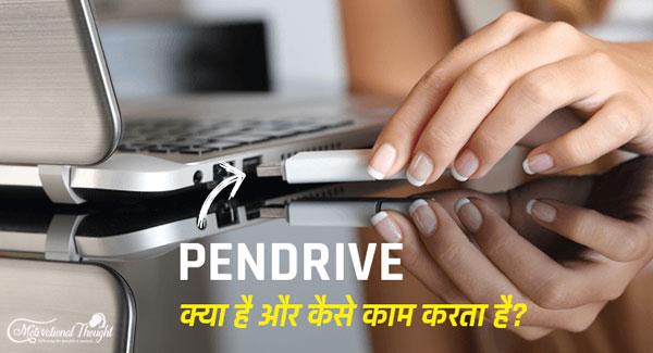 Pen Drive क्या है और कैसे काम करता है? What is Pen Drive and How its Works