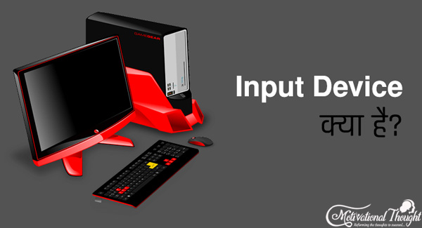 Input Device क्या है और इसके प्रकार | What is Input Device and its Types