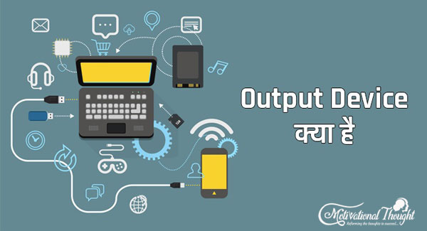 Output Device क्या है और इसके प्रकार | What is Output Device and its TypesOutput Device क्या है और इसके प्रकार | What is Output Device and its Types