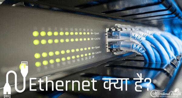 Ethernet क्या है और किनते प्रकार के है? What is Ethernet and How Many Types of it
