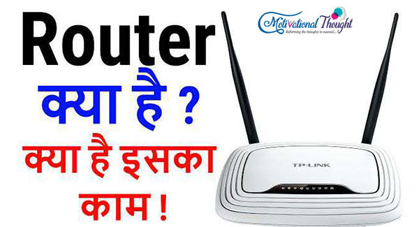 Router क्या है और काम कैसे करता है| What is Router and How its Work