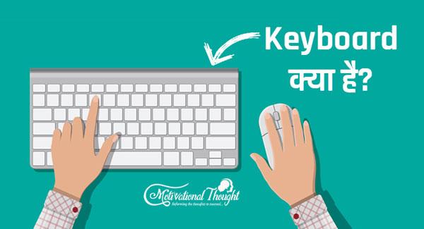 Keyboard क्या है और कितने प्रकार के होते है? What is Keyboard and What its  Types