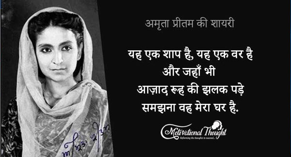 अमृता प्रीतम की जीवनी |The Biography of Indian Poet Amrita Pritam