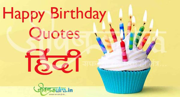 जन्मदिन की बधाई हिंदी में | Happy Birthday Quotes, Wishes, Shayri, SMS in Hindi
