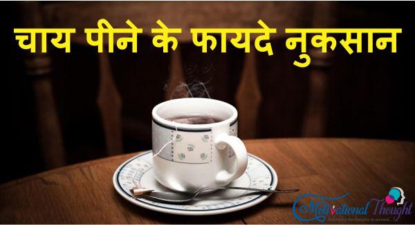 चाय पीने के फायदे और नुकसान   Benefits and Side Effects Of Tea