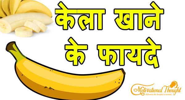 केला खाने के फायदे  Benefits of Banana