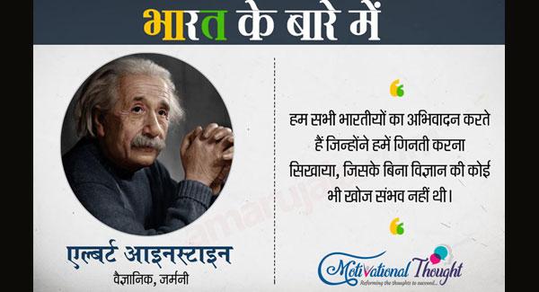 भारत के बारे में- हम सभी भारतीयों का अभिनन्दन करते हैं जिन्होंने हमें गिनती करना सिखाया,जिनके बिना विज्ञान की कोई भी खोज संभव नहीं थी।