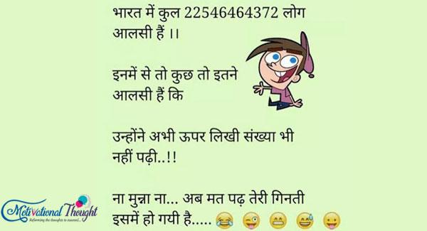 भारत में कुल लोग 22546464372 अलसी है।  इनमे से कुछ तो इतनी अलसी है की  उन्होंने ऊपर लिखी