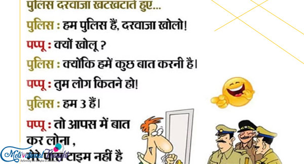 पुलिस दरवाज़ा खटखटाते हुए.. पुलिस:हम पुलिस है,दरवाज़ा खोलो ! पप्पू:क्यों खोलू ?