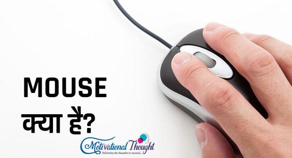 माउस क्या है (What is Mouse in Hindi)