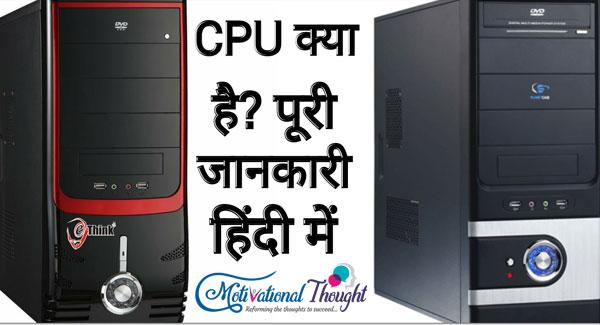 CPU क्या है और कैसे काम करता है? What is CPU and How it is work?