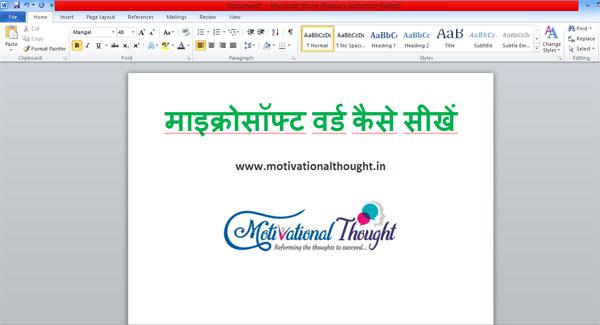 एमएस (MS) वर्ड क्या है (Microsoft Word in Hindi)