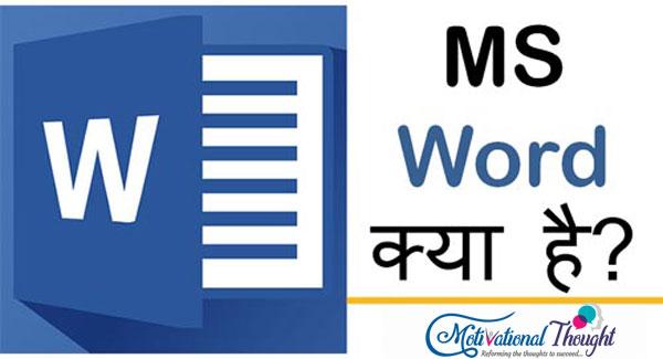 माइक्रोसॉफ्ट वर्ड कैसे सीखें   How to Learn MS Word