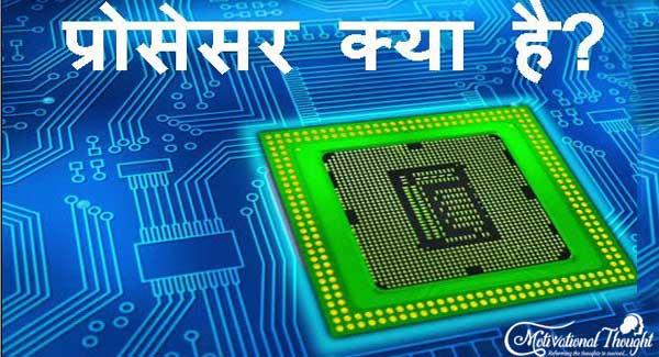 Processor क्या है और कैसे काम करता है? What is Processor and How it is Work