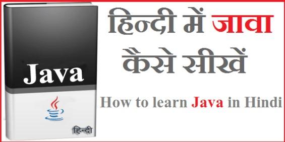 Java क्या है और कैसे सिखे? What is Java and How To Write it