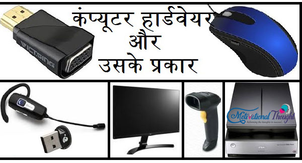 Computer Hardware क्या है और कितने प्रकार के हैं? What is Computer Hardware and How Many Types of Hardware in a Computer