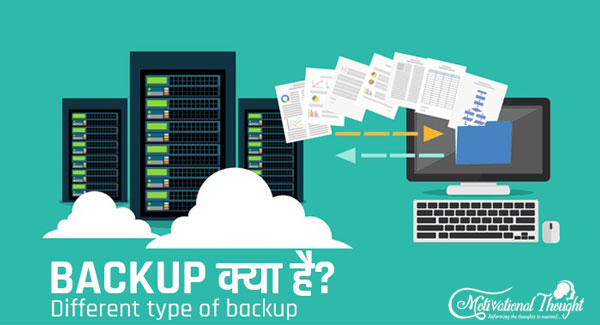 Backup क्या है और क्या है फायदे? What is Backup and What its Advantages