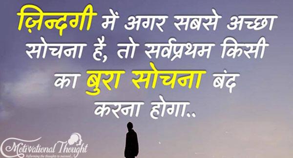 ज़िन्दगी में अगर सबसे अच्छा सोचना है, तो सर्वप्रथम किसी का बुरा सोचना बंद करना होगा...