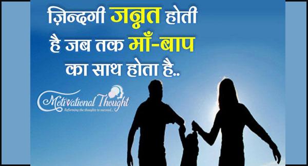 ज़िन्दगी जन्नत होती है जब तक माँ-बाप का साथ होता है।|