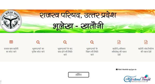 UP Bhulekh | यूपी (उप ) भूलेख ऑनलाइन खसरा खतौनी नकल जमाबंदी | Bhulekh Uttar Pradesh 2019