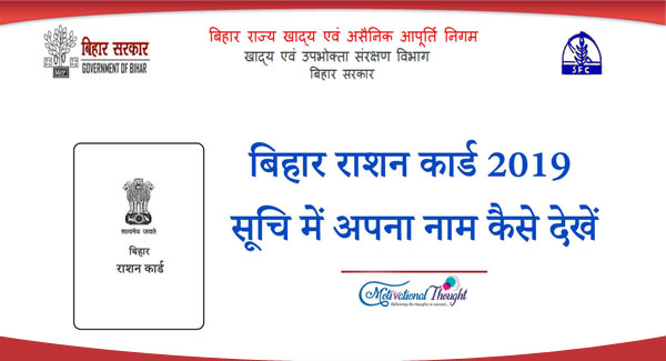 बिहार राशन कार्ड सूची | जिलेवार Bihar Ration Card List 2019 | EPDS Bihar अन्तोदय (AAY,PHH) List