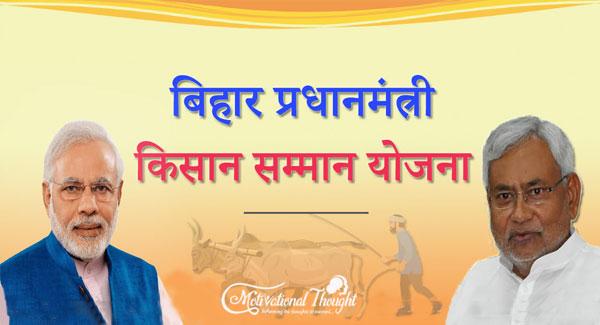 बिहार किसान सम्मान निधि ऑनलाइन आवेदन | पंजीकरण, रजिस्ट्रेशन फॉर्म 2019, स्टेटस देखें | PM Kisan Bihar