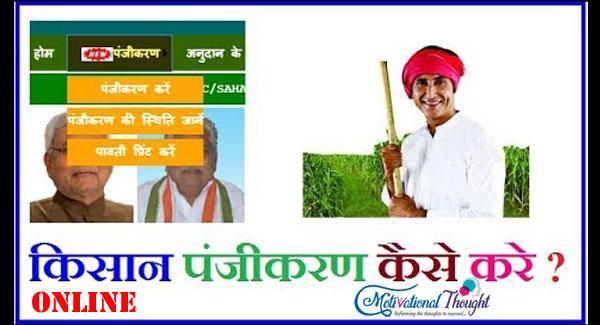 बिहार किसान ऑनलाइन पंजीकरण | Bihar Farmer Registration @ dbt agriculture Portal