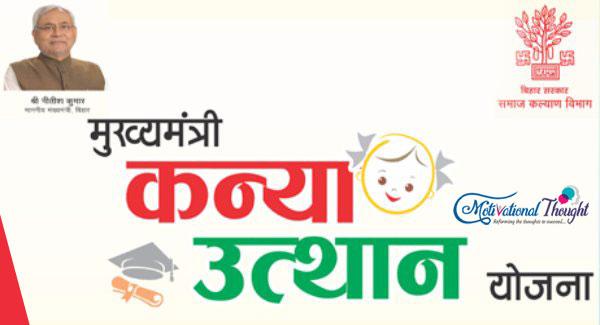 बिहार मुख्यमंत्री कन्या उत्थान योजना -ऑनलाइन आवेदन |एप्लीकेशन फॉर्म 2019 | Kanya Utthan Bihar, Apply Online, List