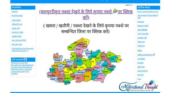 मध्य प्रदेश भूलेख   खसरा खतौनी नकल, भू नक्शा ऑनलाइन   MP Bhulekh (Land Records), Map Online in Hindi