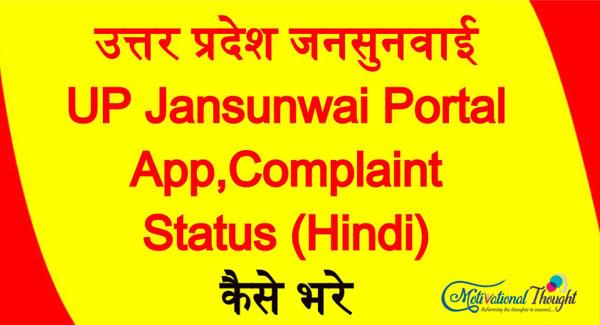 उत्तर प्रदेश जनसुनवाई   UP Jansunwai Portal, App, Complaint Status (Hindi) @jansunwai.up.nic.in