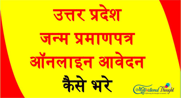 उत्तर प्रदेश जन्म प्रमाणपत्र ऑनलाइन आवेदन| Uttar Pradesh Birth Certificate Online in Hindi