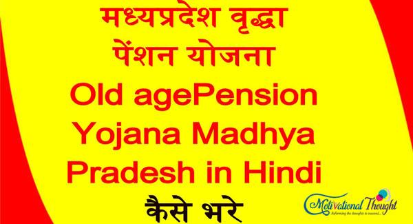 मध्यप्रदेश वृद्धा पेंशन योजना  Old agePension Yojana Madhya Pradesh in Hindi