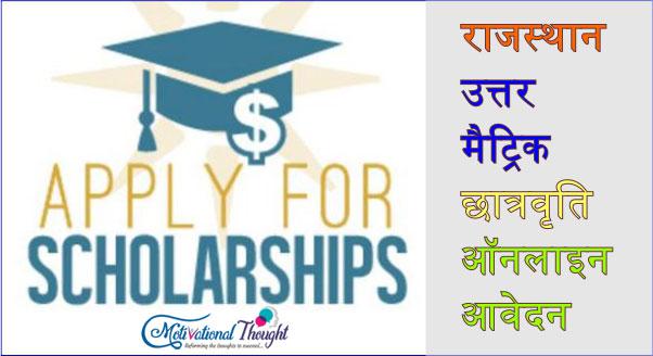 राजस्थान उत्तर मैट्रिक छात्रवृति|ऑनलाइन आवेदन|Rajasthan uttar metric scholarship yojana in Hindi