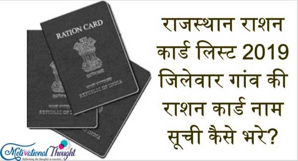 राजस्थान राशन कार्ड लिस्ट 2019|जिलेवार गांव की राशन कार्ड नाम सूची