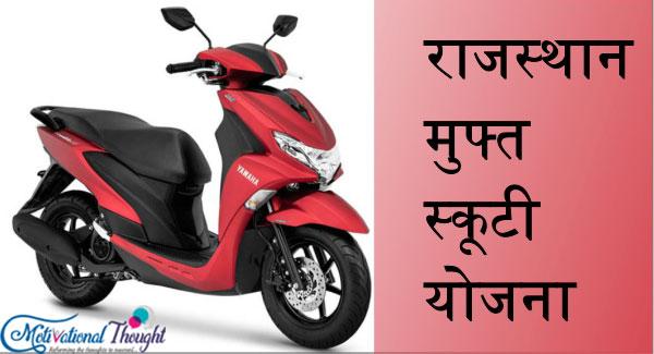 राजस्थान मुफ्त स्कूटी योजना|Rajasthan muft scooty yojana in Hindi