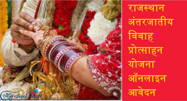 राजस्थान अंतरजातीय विवाह प्रोत्साहन योजना  ऑनलाइन आवेदन 