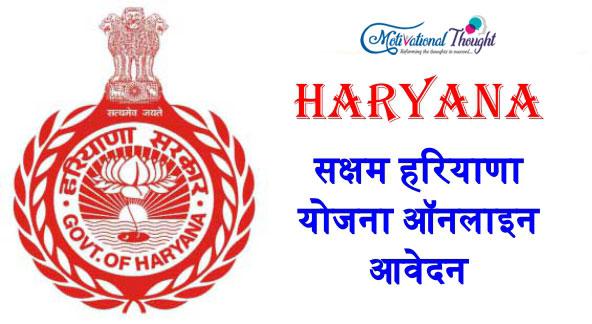 सक्षम हरियाणा योजना ऑनलाइन आवेदन|Haryana Saksham Yojana in Hindi