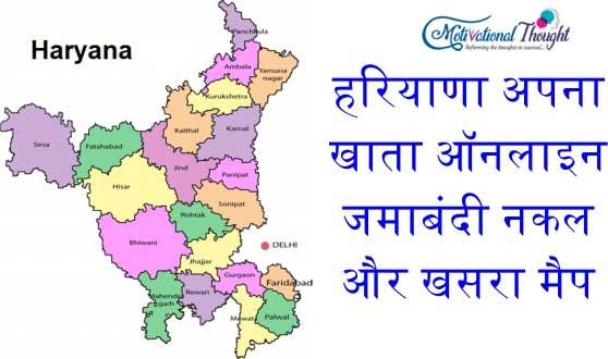 हरियाणा अपना खाता ऑनलाइन जमाबंदी नकल और खसरा मैप|Haryana Jamabandi Nakal in Hindi