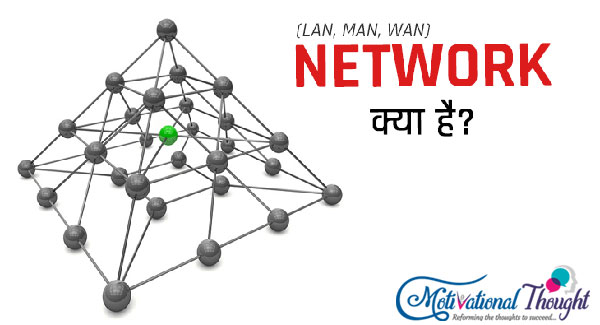 Network क्या है और कितने प्रकार के है?