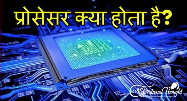 Processor क्या है (What is Processor in Hindi)