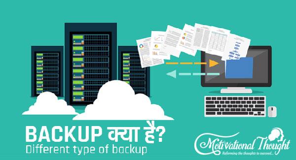 Backup क्या है और क्या है फायदे?