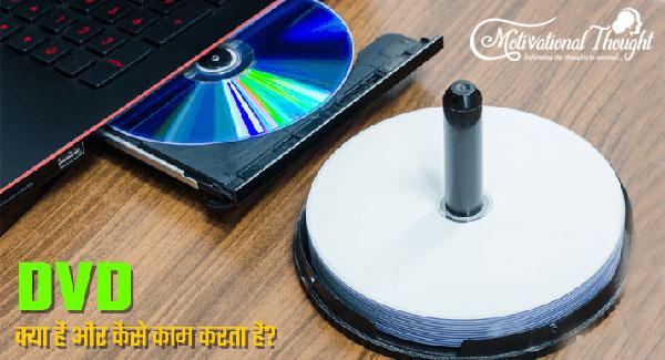 DVD क्या है और कैसे चलाएं?