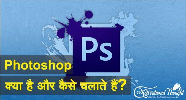 Photoshop क्या है और कैसे चलाते हैं?
