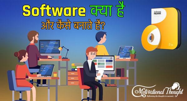 Software क्या है, इसके प्रकार और कैसे बनाते है?
