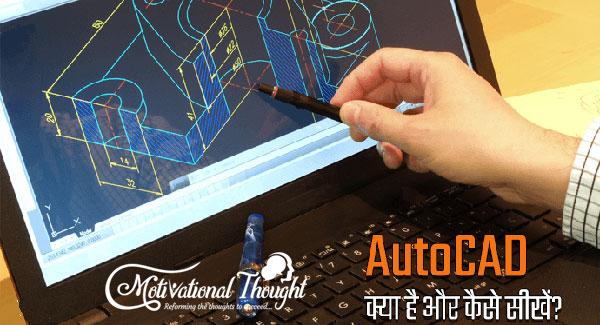 AutoCAD क्या है और कैसे सीखें?