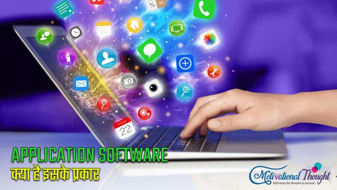 Application Software क्या है और इसके प्रकार
