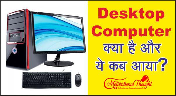 Desktop Computer क्या है और ये कब आया?