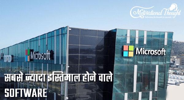 Microsoft का Popular Software कौन सा है?