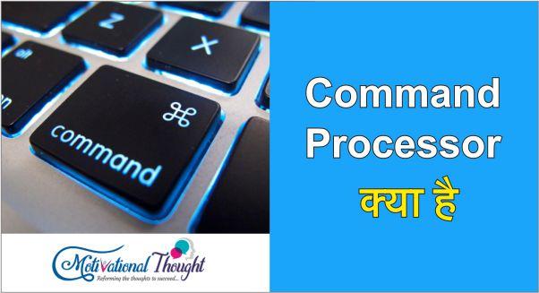 Command Processor क्या है?