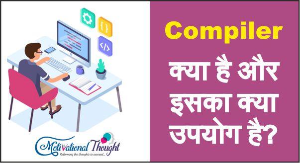 Compiler क्या है और इसका क्या उपयोग है?